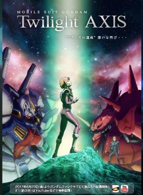 「機動戦士ガンダム Twilight AXIS」6月23日から配信(公式サイトから)