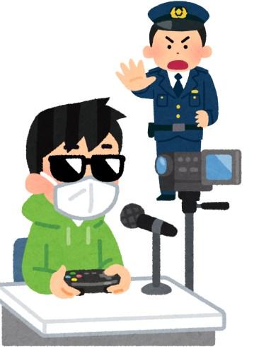 youtuber 警視庁 ユーチューバーポリス