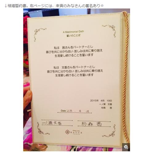 一ノ瀬さんブログ