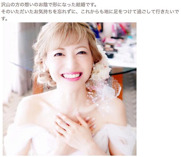神田沙也加 結婚式