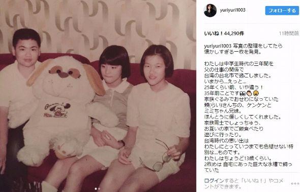 石田ゆり子 学生時代