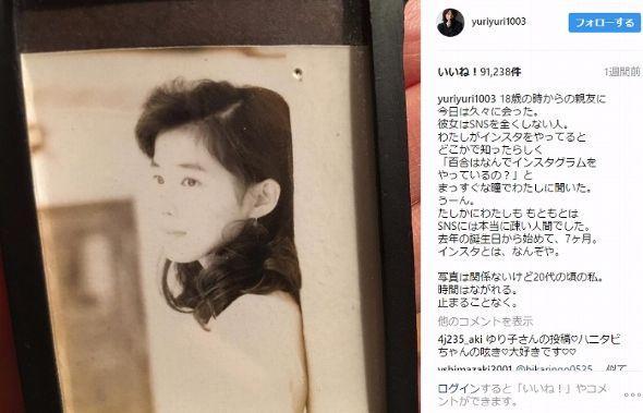 石田ゆり子 20代
