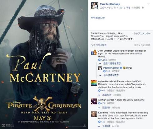 ポール・マッカートニーが「パイレーツ・オブ・カリビアン/最後の海賊」出演