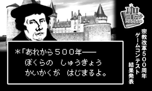 キリスト新聞社 宗教改革 500周年 ゲームコンテスト 優秀作