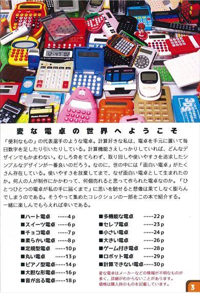 同人誌「変な電卓2017」