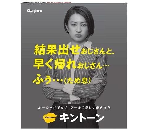 煽り高い広告