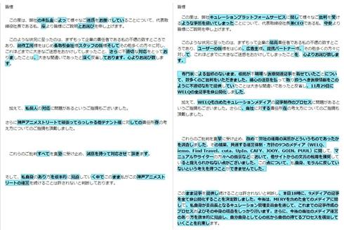 神戸アニスト、6月末に閉鎖か 800万円未払い、被害者は「閉めて終わりではない」