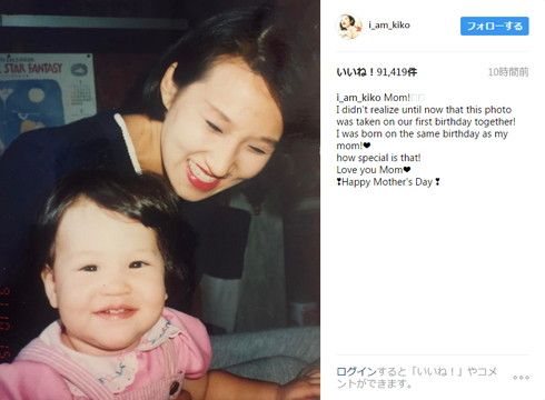 水原希子、母の日に1歳の誕生日写真を公開