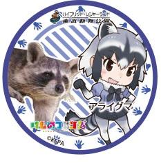 けものフレンズ 東武動物公園 コラボ