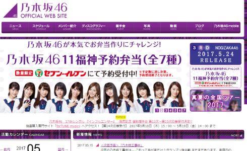 乃木坂46 チケット 転売