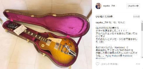 山本彩 TAKUROからもらったギター