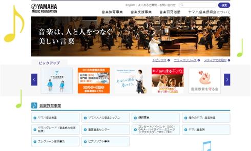 ヤマハ、JASRAC提訴の方針固める 教室からの徴収は「音楽文化の発展を阻害」