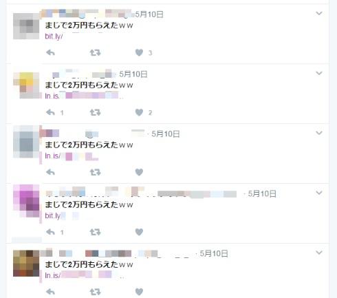 Twitter スパム 2万円