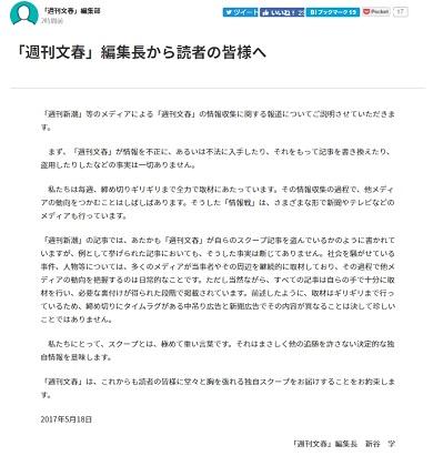 週刊新潮 週刊文春 文春砲 スクープ