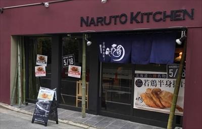 なるとキッチン東京五反田店
