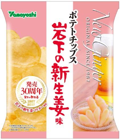 岩下の新生姜 山芳製菓 ポテトチップス 岩下食品