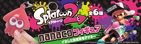 スプラトゥーン nanaco