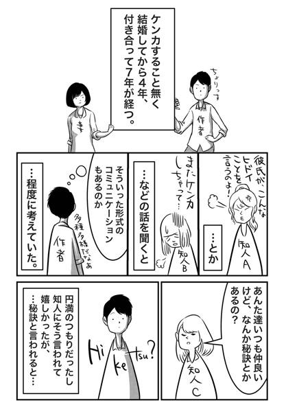 夫婦円満の秘訣漫画