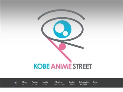 神戸アニメストリート閉鎖について市長がコメント 「公費が無駄になったことは反省しなければならない」
