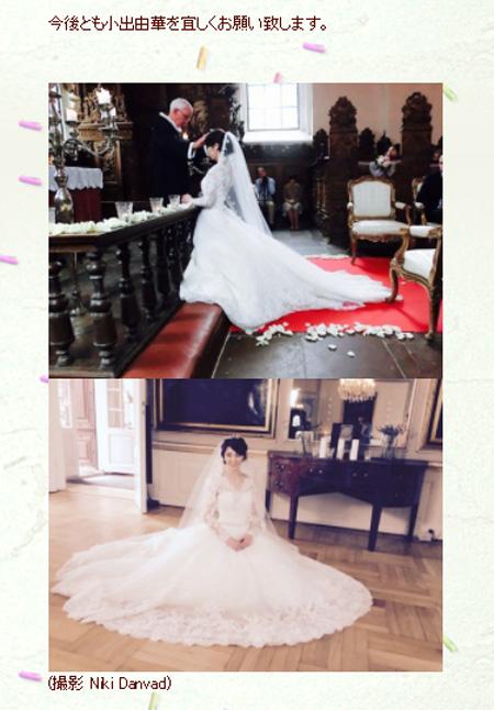 小出由華結婚式