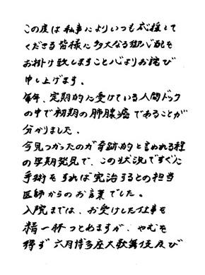 中村獅童さんの直筆メッセージ