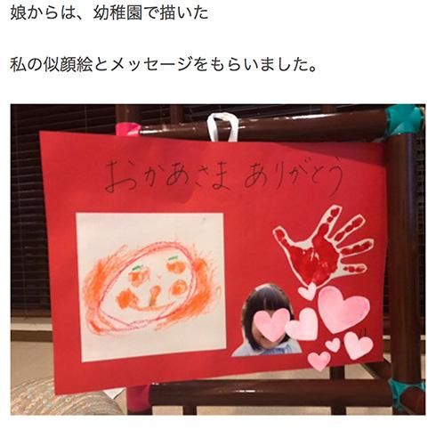 福田萌似顔絵(作:長女)