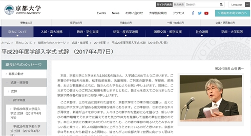 京都新聞「JASRACが京大に請求」JASRAC「請求した事実はない」京大「ただし連絡はあった」 歌詞引用をめぐり混沌とした状況に