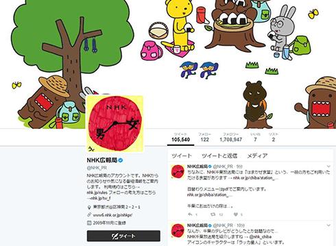 NHKとBBC