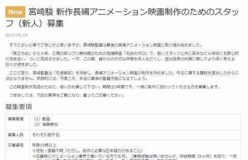 ジブリ 宮崎駿 新作 長編 スタッフ 募集