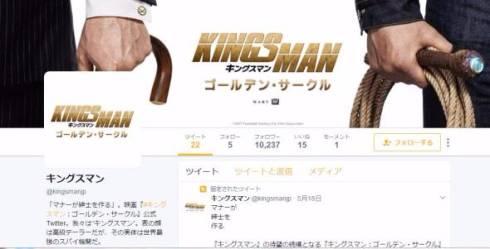 キングスマン ゴールデン・サークル Twitter ツッコミ