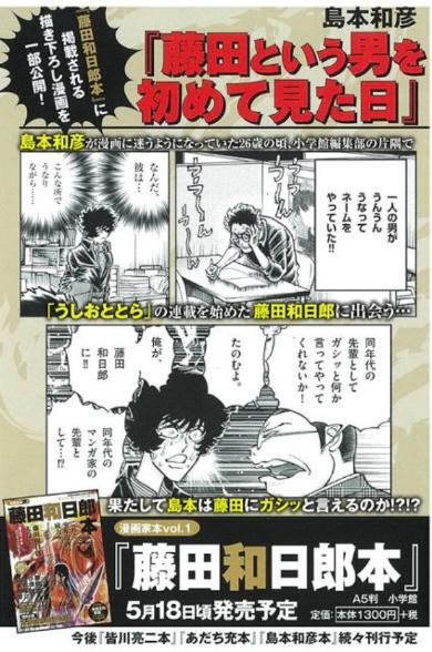 藤田和日郎本 うしおととら 漫画家本