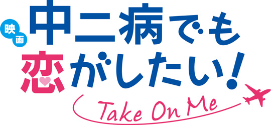 「映画 中二病でも恋がしたい! -Take On Me-」ロゴ