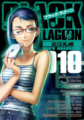 「BLACK LAGOON」第10巻