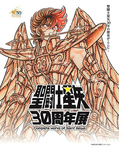 「聖闘士星矢30周年記念展」