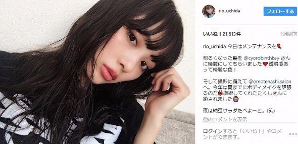 内田理央 Instagram