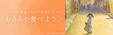 「第1回アニものづくりアワード」アニメーションCM部門・銅賞「おうちで食べよう。」シリーズ