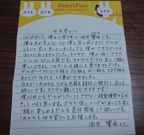 全盲の少年が「リズム天国」をクリアして任天堂にお手紙→数日後に返事 ...