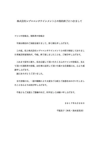 幸福の科学側も清水さん名義で契約終了を報告