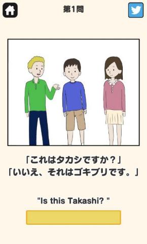 クレイジー英語クイズ アプリ バカゲー