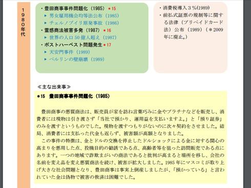 豊田商事事件の解説