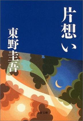 原作・東野圭吾「片想い」(文春文庫刊)