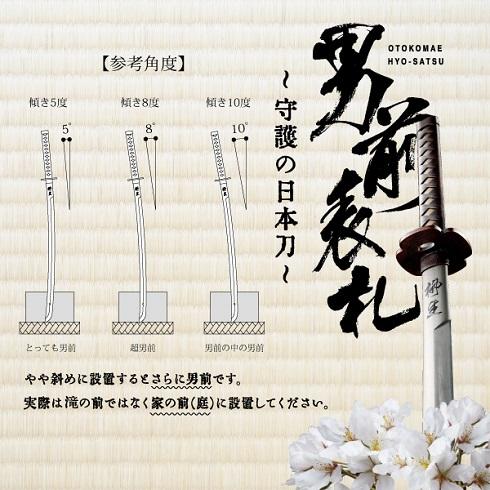 男前表札 日本刀