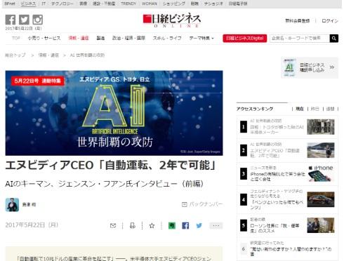 日経ビジネスオンライン NVIDIA 謎の半導体メーカー