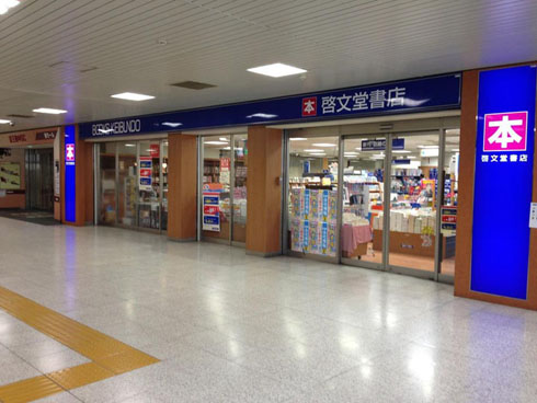 啓文堂書店