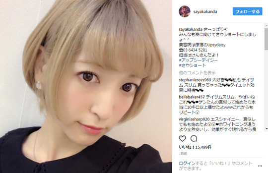 神田沙也加金髪ショート画像