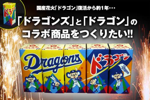 中日ドラゴンズのドラゴン花火