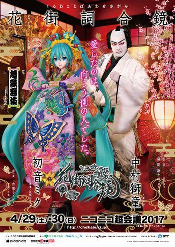 初音ミク 中村獅童 超歌舞伎 NHK Eテレ 放送
