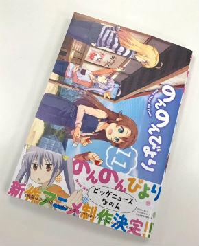 「のんのんびより」コミックス第11巻