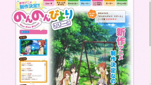 テレビアニメ「のんのんびより」公式サイト