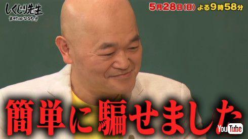 高橋名人がしくじり先生出演